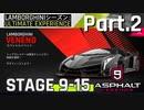 【Asphalt9】アスファルト9:Legends 「Lamborghiniシーズン」パート2