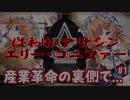 【切り抜き】はわわアサシン エリー・コニファー【Assassin's Creed Syndicate】