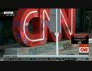 アトランタのCNN本社暴徒襲撃その後...全米各地での暴動まとめ