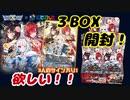 【WIXOSS】新弾リンカーネーション3BOX開封!!