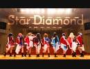 【スタァナイン九九組】Star Diamond【歌って踊ってみた】