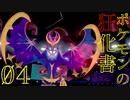 【ポケモン剣盾】ポケモンの狂化書04ページ【禁伝戦線】