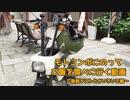 モトコンポにのってご飯を食べに行く動画2.5【長崎市大浦町】