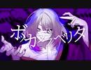 【船音ユナ-壊-】ボッカデラベリタ【UTAUcover/音源配布】