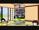 ゆっくりと学ぶミニ四駆 第18回「ミニ四駆超速GP」