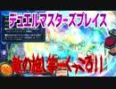 【実況】デュエルマスターズプレイス~敵の施し等…くっころ!!~