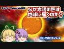【ゆっくり解説】宇宙は真空なのに、なぜ太陽の熱が地球に届くの?【Voiceroid解説】#10