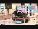 【15MB車載】琴葉姉妹のノープラン・リエゾン#11(GRヤリス展示in富山)