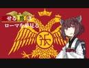 【EU4】死せる鷲はローマを夢見る #1 【VOICEROID実況】