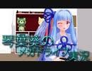 【ソニック・ザ・ヘッジホッグ3】琴葉葵のメガドライブ実況 #13【&ナックルズ】