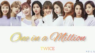 TWICE ONE IN A MILLION カナルビ 歌詞 日