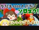 【フォートナイト】1000人記念に感謝のソロスク #129【ゆっくり実況】【フォートナイトモバイルパッド】