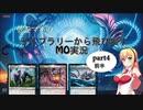 【MTG】弦巻マキのライブラリーから飛び出すMO実況 part4(前編)