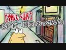 【怖い話】彡(゚)(゚)「時空のおっさん?」