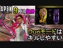 【APEX LEGENS】ローバでの自己最多9Kill優勝/Duoモード【PS4/エイペックス/アデルゲームズ/AdeleGames】
