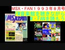 【MSX】MSX・FAN 1993年8・9月号のFM音楽館を聴きながらM・FANを読もう(MSX FM-Music listen with MSX-FAN Viewing)