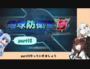 【地球防衛軍5】きりたんの東北防衛軍 part15【VOICEROID実況】