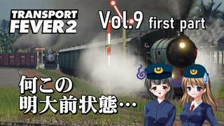 【Transport Fever 2】扶桑国有鉄道運営録