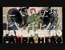 「重音テト」パンダヒーロー(カバー)