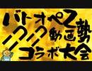 #35【バトオペ2ニコニコ動画勢コラボ大会】勝ち取れフィニッシャー!抽選配給は誰の手に!?【頑張るバトオペ2 ゆっくり実況プレイ】