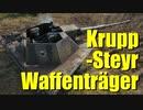 【WoT:Krupp-Steyr Waffenträger】ゆっくり実況でおくる戦車戦Part732 byアラモンド