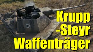【WoT:Krupp-Steyr Waffenträger】ゆっくり実況でおくる戦車戦Part732 byアラモンド