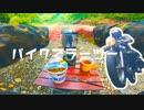 【バイク車載】癒しを求め林道から小川でラーメン食す
