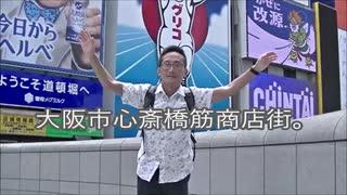 大阪市心斎橋筋商店街。