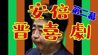 【爆笑国会】3分でわかる安倍晋三 珍言集