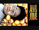 【実況】大地への屈服【サウンドノベル 街 -machi- #41】