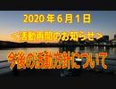 <お知らせ>2020年6月1日より、活動を再開します。そして、...