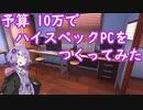 予算10万で自作PC【PC Building Simulator】