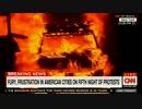 米国主要都市で暴動.略奪.放火が多発...後手に回る警察で街が無法状態に