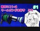 【S+】鳴花ミコトはリールガンがお好き ぷち#1