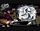 【P5R実況】Persona5 The Royalじっきょうぷれい #083