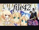 【新人さんいらっしゃい!】ナナリーとキャラクタープロファイル file42【千年戦争アイギス】