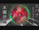 【人力VOCALOID】水瀬伊織 ヒバナ