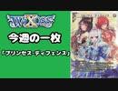 【WIXOSS】今週の一枚「プリンセス・ディフェンス」#40