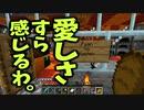 【Minecraft】マイクラで新世界の神となる Part:47【実況プレイ】
