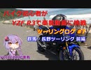 【VOICEROID車載】バイク初心者がゆっくりで車載動画に挑戦 #7 群馬長野ツーリング前編【YZF R3】