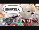 【実況】ファイナルファンタジーⅦ リメイクやろうぜ! その23ッ!
