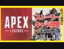 APEXのストーリーやキャラ背景についてのお話