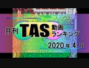 月刊TAS動画ランキング 2020年4月号