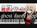 【ピアノ/楽譜】ghost dance loop - 被虐のノエル BGM - 【synthesia/超絶技巧/採譜】