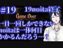 【縛りプレイ】 #19 一日一回しかできないnoitaは一体何日かかるんだろう…?【noita】