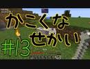 【minecraft1.12.2】かこくなせかい Part13【ゆっくり実況】