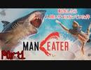 第84位:【実況】転生したら人喰いサメになっていた件【MANEATER】part1