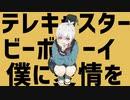 【歌ってみた】テレキャスタービーボーイ / すりぃ【四ツ辻...