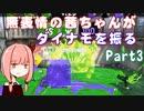 【VOICEROID実況】無表情茜ちゃんがダイナモを振る【スプラ2】ぱーと3