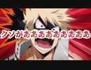 【ヒロアカ】轟焦凍と爆豪勝己の声真似をするJD、強い ※リクエスト